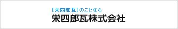 栄四郎瓦株式会社