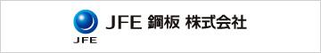 JEF鋼板株式会社
