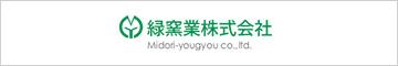 緑窯業株式会社