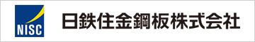 次世代ガルバリウム鋼板 エスジーエル(SGL)の 日鉄住金鋼板株式会社