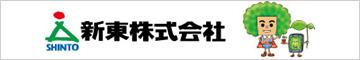愛知県高浜市の三州瓦メーカー、新東株式会社