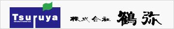 【三州瓦】防災瓦の株式会社鶴弥